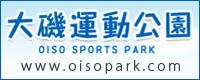 大磯運動公園 -OISO PARK-