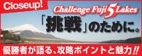 チャレンジ富士五湖「挑戦のために。」