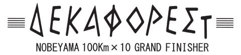 野辺山ウルトラマラソン「デカフォレスト」