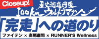 丹後100kmウルトラマラソン「完走への道のり」