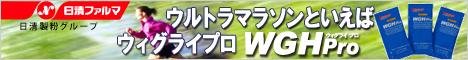 日清ファルマ株式会社 ウィグライプロ