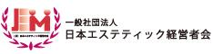 一般社団法人日本エステティック経営者会