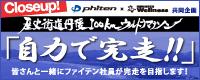 丹後100kmウルトラマラソン「自力で完走!!」