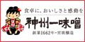 宮坂醸造株式会社