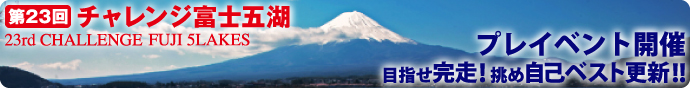 《23rdチャレンジ富士五湖 チャレンジプレイベント》~目指せ完走!挑め自己ベスト更新!~