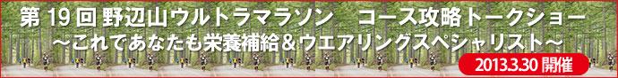 第19回野辺山ウルトラマラソンコース攻略トークショー》~これであなたも栄養補給&ウエアリングスペシャリスト~