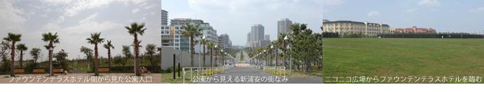 浦安総合公園の風景