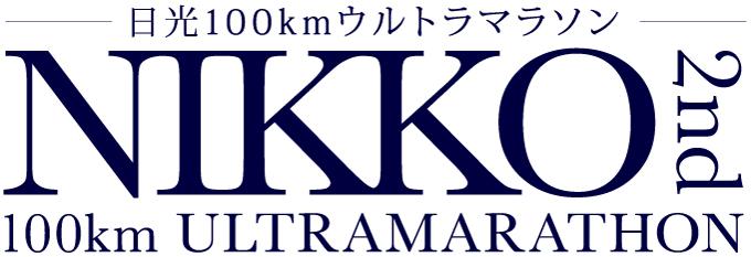 2nd日光100kmウルトラマラソン