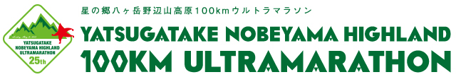 星の郷八ヶ岳野辺山高原100kmウルトラマラソン