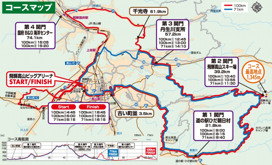 飛騨高山ウルトラマラソンコースマップ