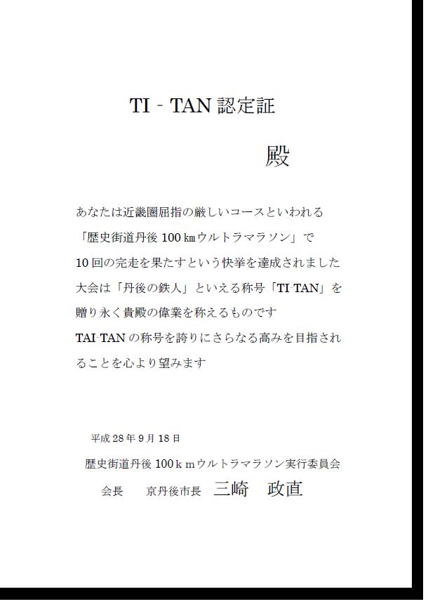 TI-TAN認定証