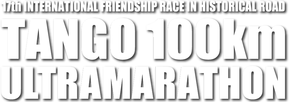 17th INTERNATIONAL FRIENDSHIP RACE IN HISTRICAL ROAD TANGO 100km ULTRAMARATHON この一日が、人生を変える