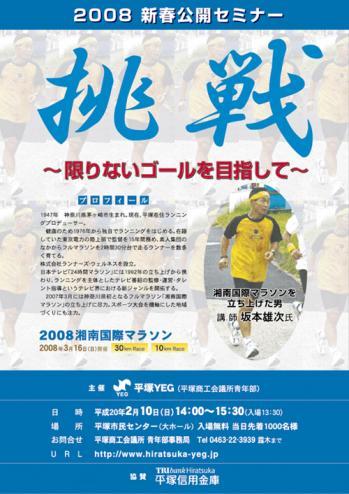2月10日平塚市民センターにて講演会