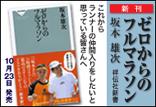 坂本雄次『ゼロからのフルマラソン』