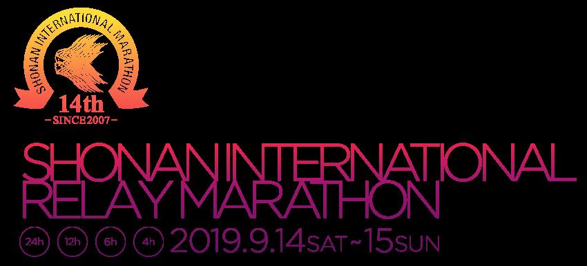 湘南国際リレーマラソン